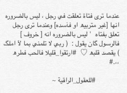 للعقول الراقية Arabic Words Arabic Quotes Quotes