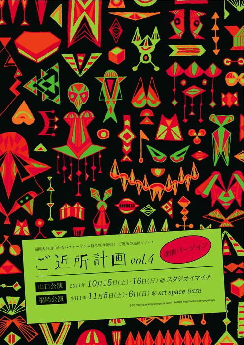 Japanese Poster: Gogokinjyo. Synnoske Matsumi.... | Gurafiku: Japanese Graphic Design