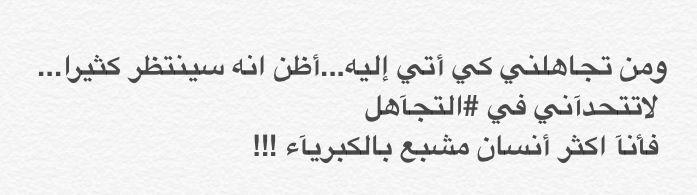 لا تتحداني في التجاهل Quotes My Love Calligraphy