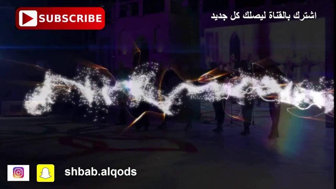 تدريب دبكه الحلقه 6 دبكه ودرزة How To Dabka Concert Dance