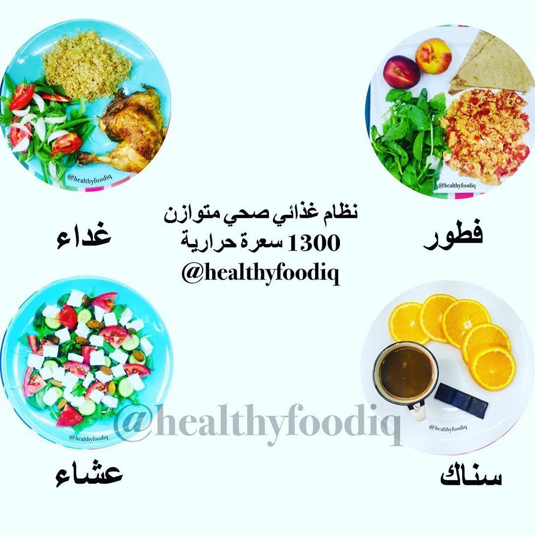 مساء الخير هذا مثال يوم كامل نظام غذائي صحي متكامل العناصر الغذائية الفطو Healthy Lifestyle Healthy Diet Plans Healthy