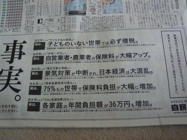 3年前に自民党が出した新聞広告