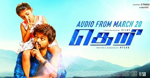 Theri À®¤ À®± À´¤ À´° Actorvijay Nainika Atlee Gv50 Theriaudiofrommarch20 Official Trailer Movie Trailers Tamil Video Songs