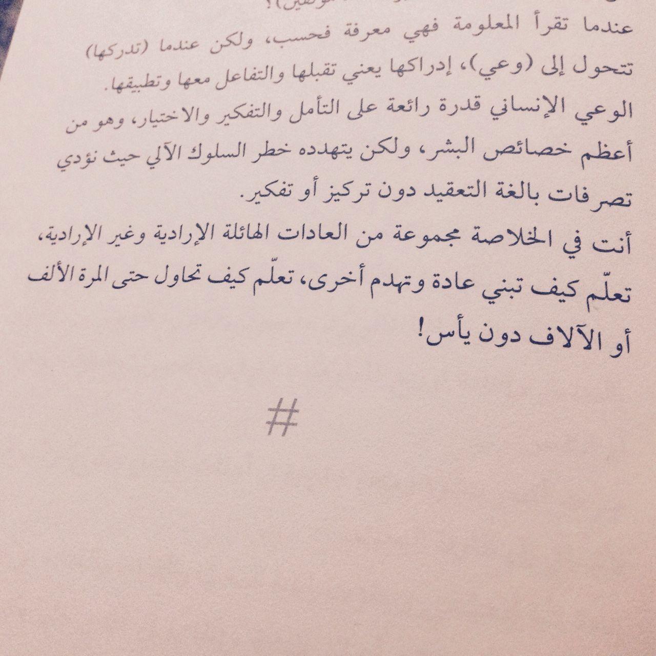حاول تفتكرني 2afaf مقطع من كتاب زنزانة للأستاذ سلمان العودة Math Arabic Calligraphy Calligraphy