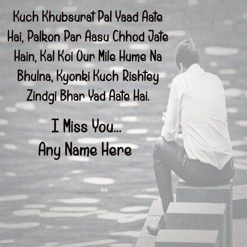 Write Sister Name Miss U Quotes Image Online Miss You Quote Photo