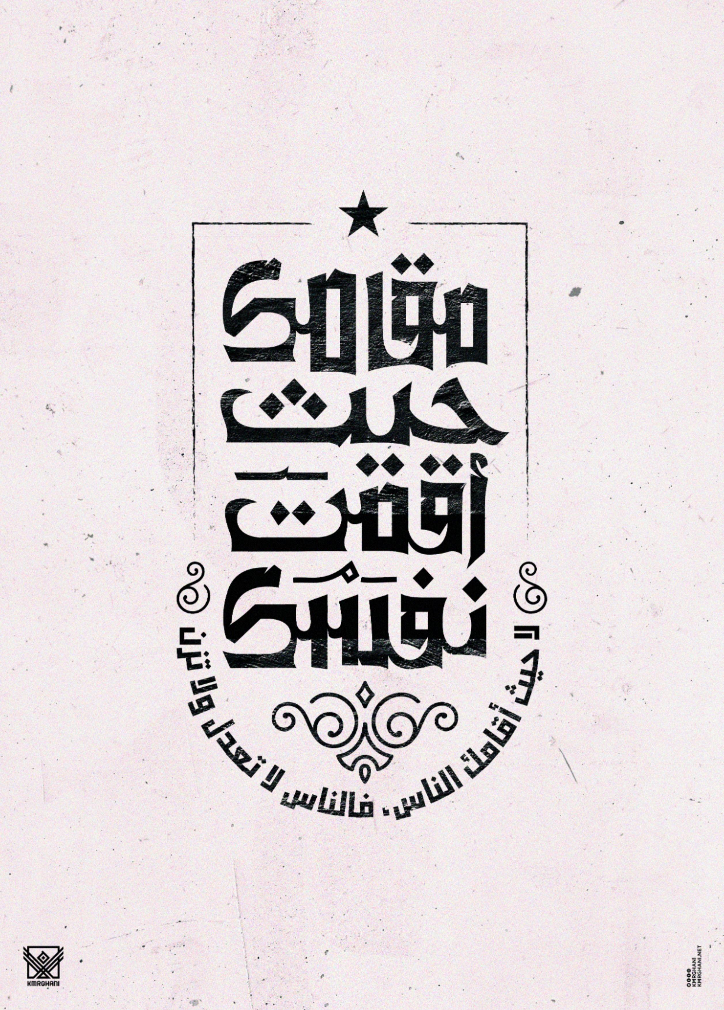 مقامك حيث أقمت نفسك لا حيث أقامك الناس فالناس لا تعدل ولا تزن Calligraphy Words Calligraphy Art Quotes Calligraphy Quotes