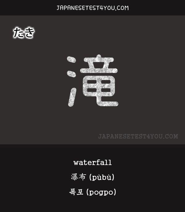 Learn JLPT N2 Vocabulary: 滝 (taki)