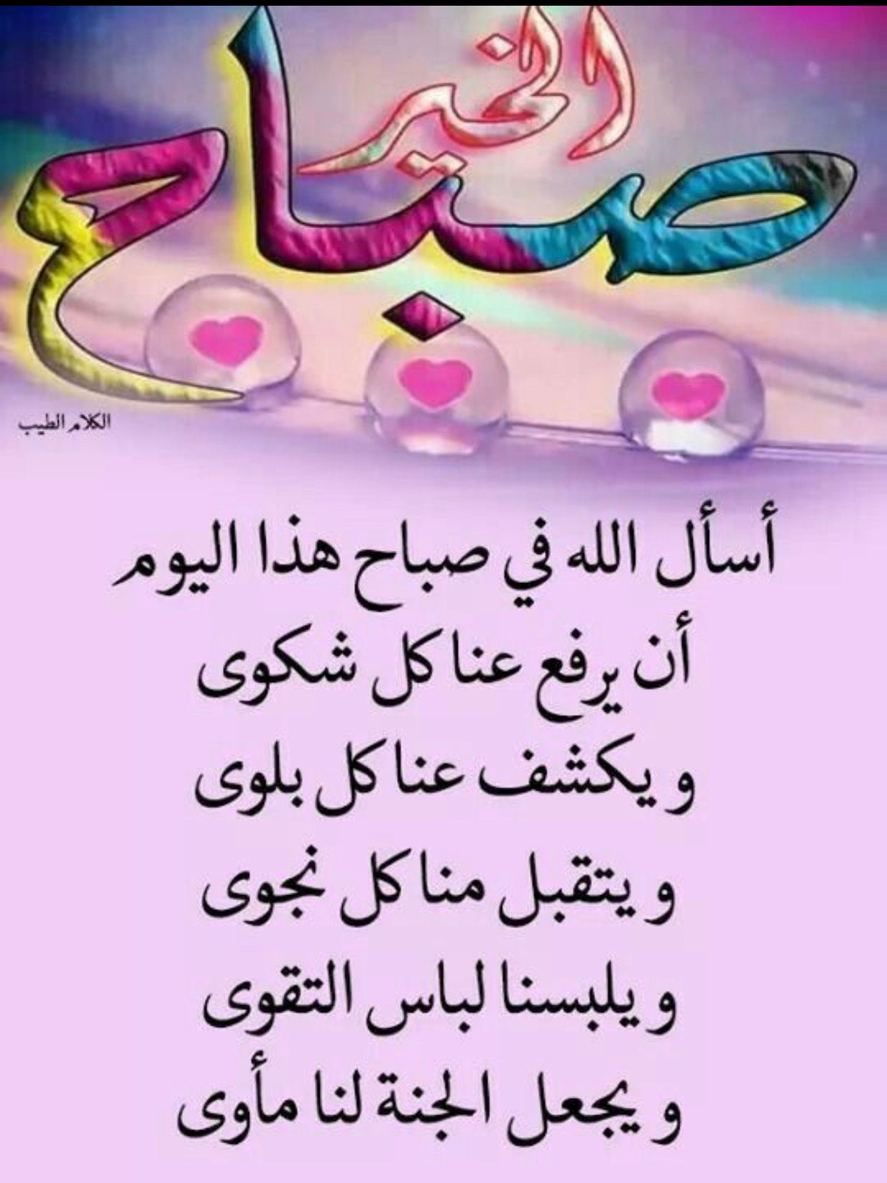 Pin By خليفه On صباح الخير Good Evening Wishes Good Morning Wishes Islamic Pictures