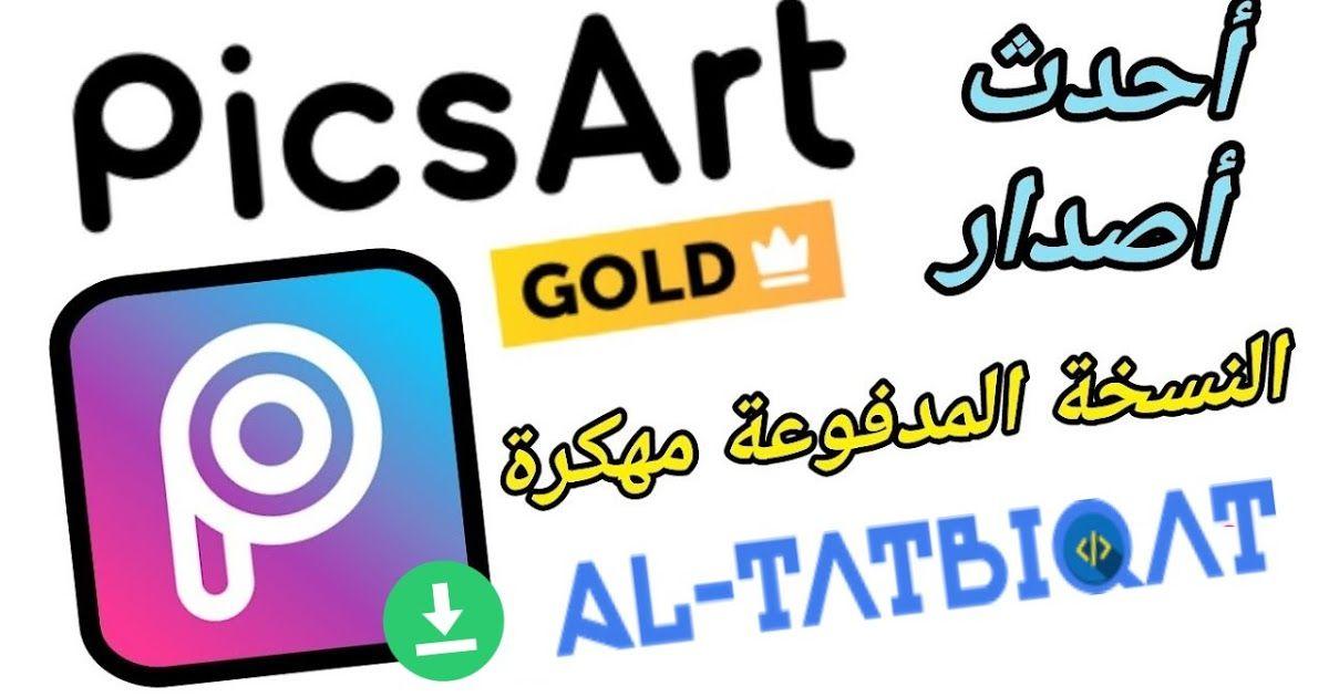 تحميل تطبيق Picsart Premium Gold 2020 النسخة المدفوعة السلام و عليكم و رحمة الله و بركاته متابعيموقع منبع التطبيقاتاليوم Company Logo Tech Company Logos Logos