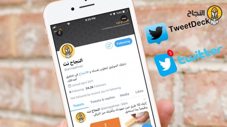 تطبيقات استخدام تويتر وكيفية إدارة عدة حسابات تويتر Twitter Accounts Phone Electronic Products 10 Things