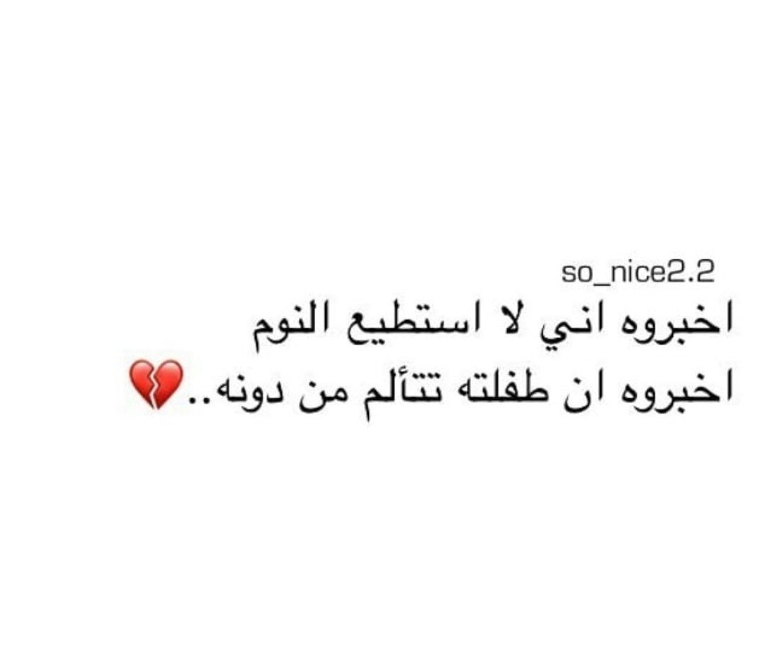 Pin By Queen Jaz On وجع Friends Quotes Arabic Love Quotes Words Quotes