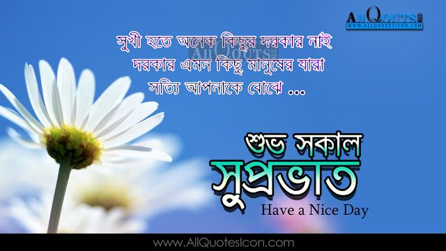 Bengali-good-morning-quotes-wshes-for-Whatsapp-Life-Facebook