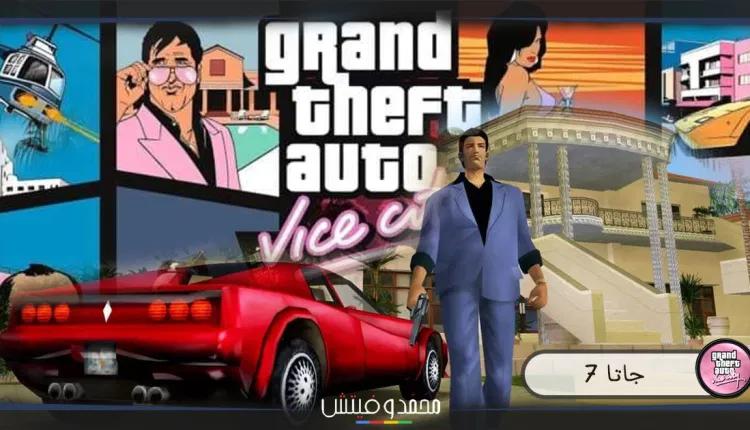 جراند ثفت أوتو 7 للكمبيوتر Grand Theft Auto Vice City تحميل متطلبات التشغيل Grand Theft Auto 7 Grand Theft Auto Talk Show