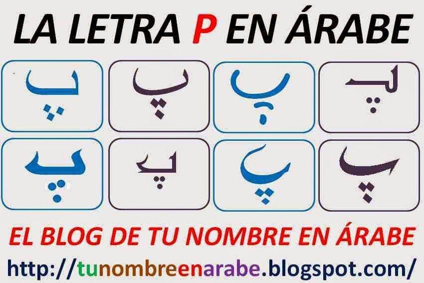 Letra P En Arabe Tatuaje Sfb