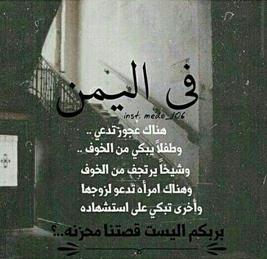 وطني اليمن يؤلمني Chalkboard Quote Art Chalkboard Quotes Art Quotes
