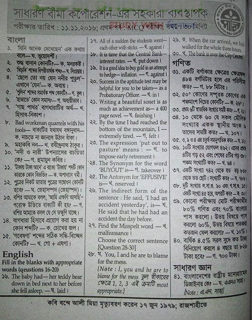 Sadharan Bima Corporation Job Exam Question Solution 2018 | job exam