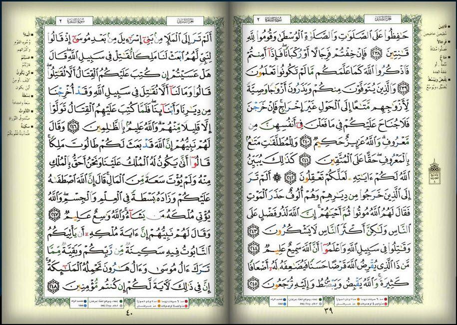 صفحه 39 40 القرآن المصور الجزء الثانى سوره البقرة