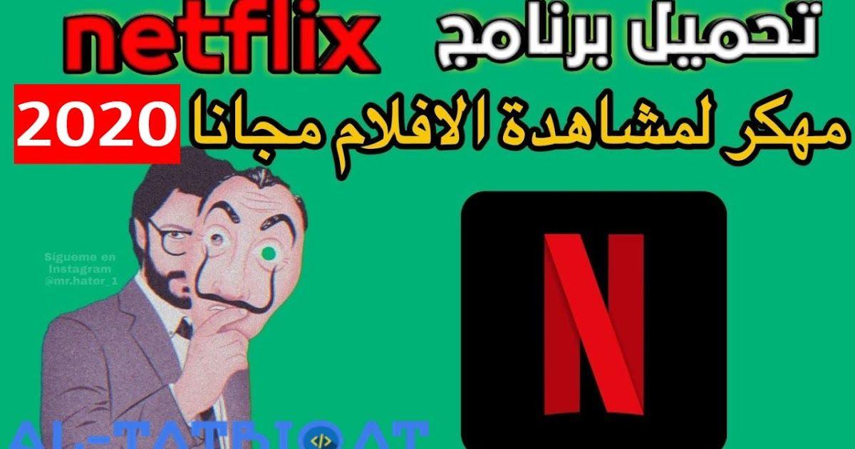 تحميل تطبيق Netflix مهكر 2020 السلام و عليكم و رحمة الله و بركاته متابعيموقع منبع التطبيقاتاليوم سنتحدث عنتحميل تطبيق Netflix مهكر 2020 كيفية الح Netflix News