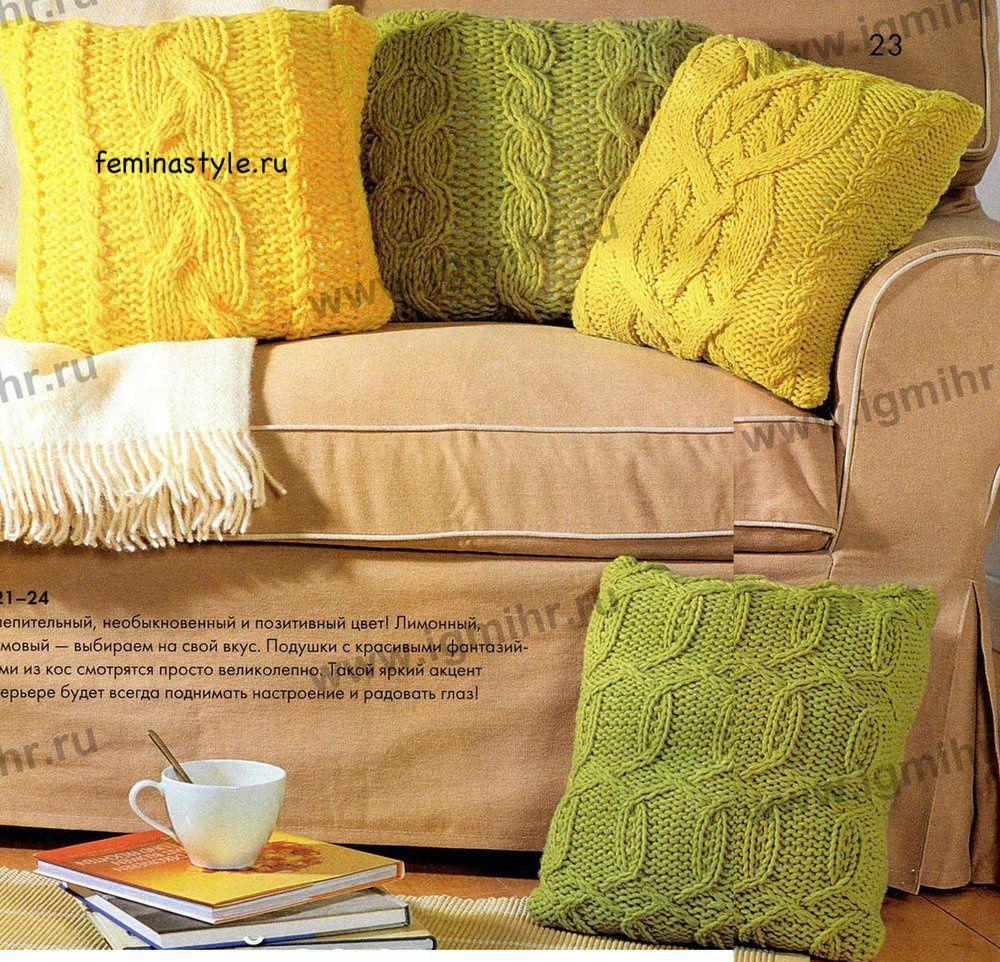 вязание подушки схемы вязания спицами Knit Cable Pillow вязаные