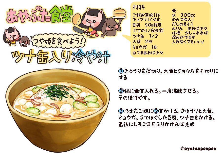 やりたいこと おしゃれまとめの人気アイデア Pinterest Ayako Yedu 料理 レシピ 食べ物のアイデア 食品イラスト