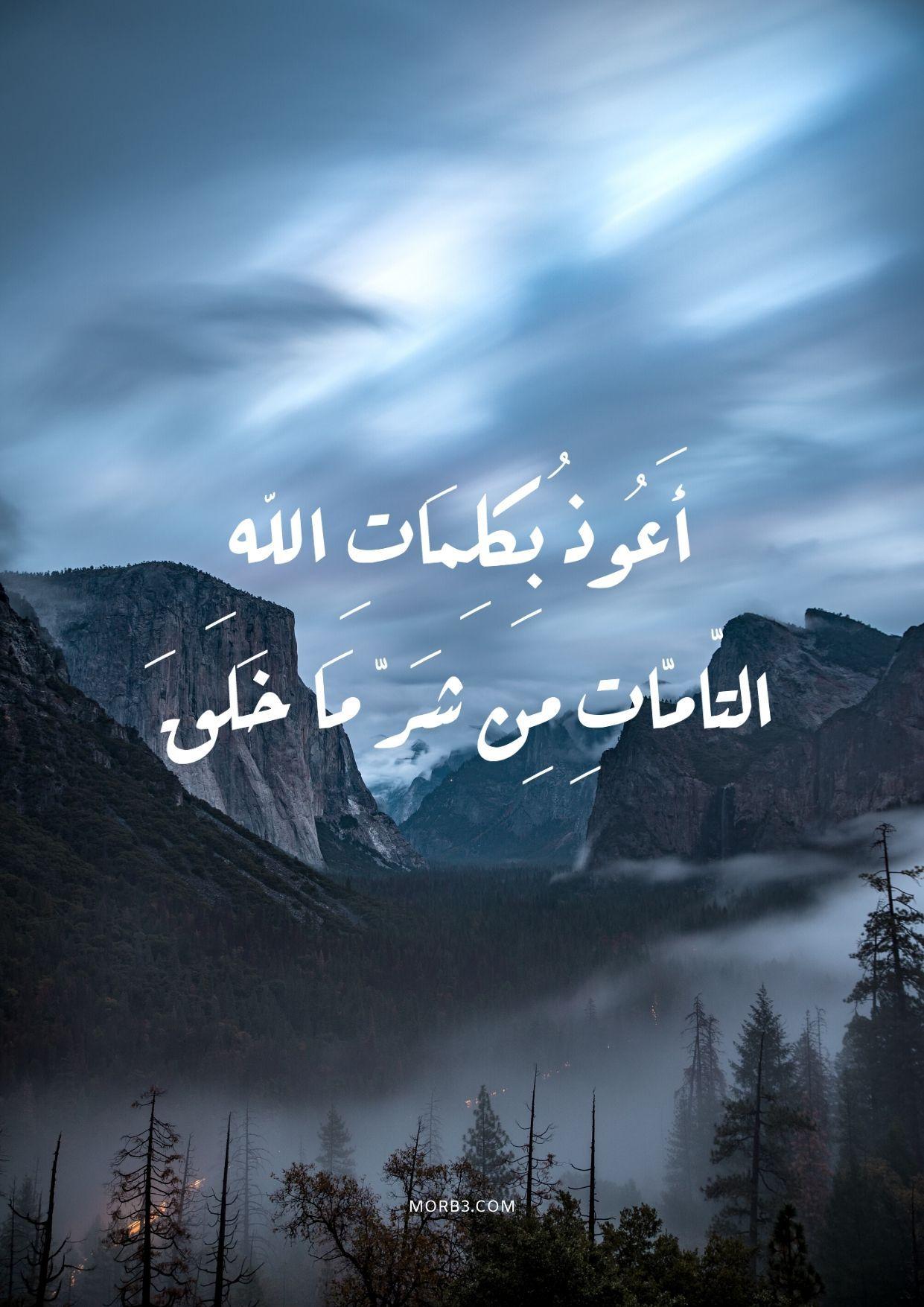 صور خلفيات اسلامية دينية ادعية اسلامية جميلة للموبايل ايفون صور مكتوب عليها عبارات دينية خلفيات ادعية اسلامية ادعية الف Positive Vibes Neon Signs Movie Posters