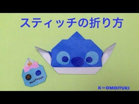 折り紙 折り プリンセス ツムツム 方