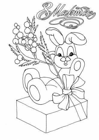 Раскраска Подарок для мамы к 8 Марта. (с изображениями ...