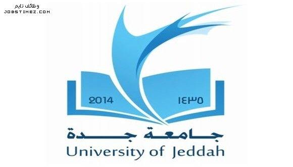 وظائف جامعة جدة 2016 توظيف وانتساب Civil Jobs British Leyland Logo University