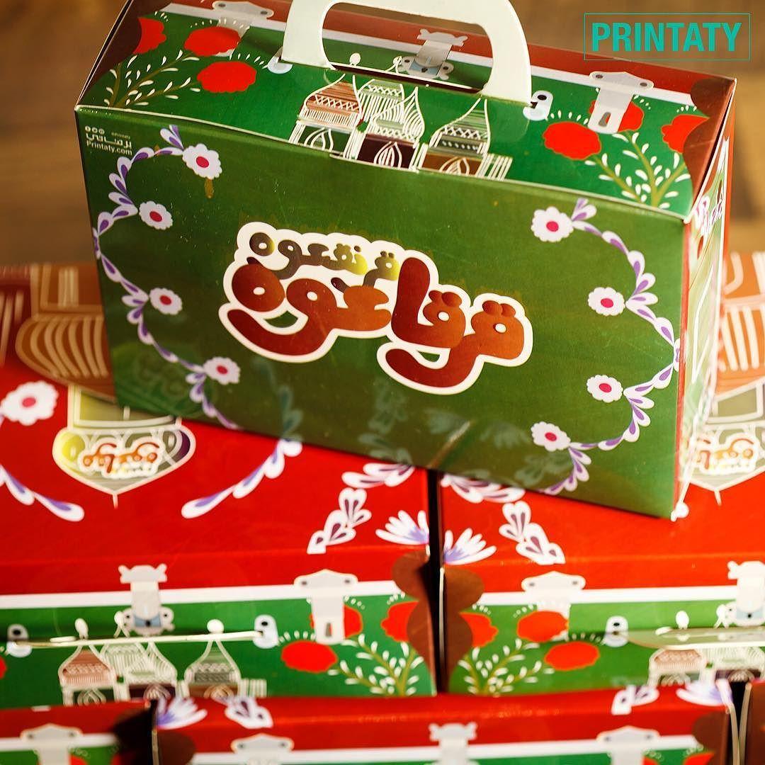 صندوق حجاج اى صندوق الدزه علب توزيعات القرنقعوه فارغه تباع كحزمه شده من حبات بسعر ريال قطري للطلب الموقع Printaty Com واتساب Gift Wrapping Gifts Wrap