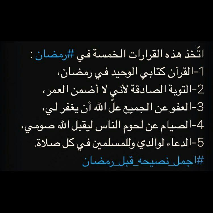 Pin By Aisha M Aseeri On Q Ramadan Quotes Quran Quotes Inspirational Quran Quotes