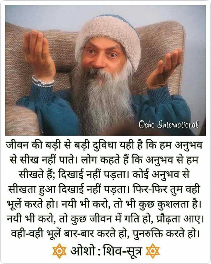 Pin By Narain Hingorani On Osho Thoughts Hindi Quotes Osho Quotes