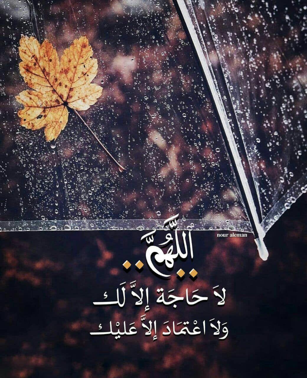 Pin By الأثر الجميل On دعاء Holy Quran Book Islam Facts Quran