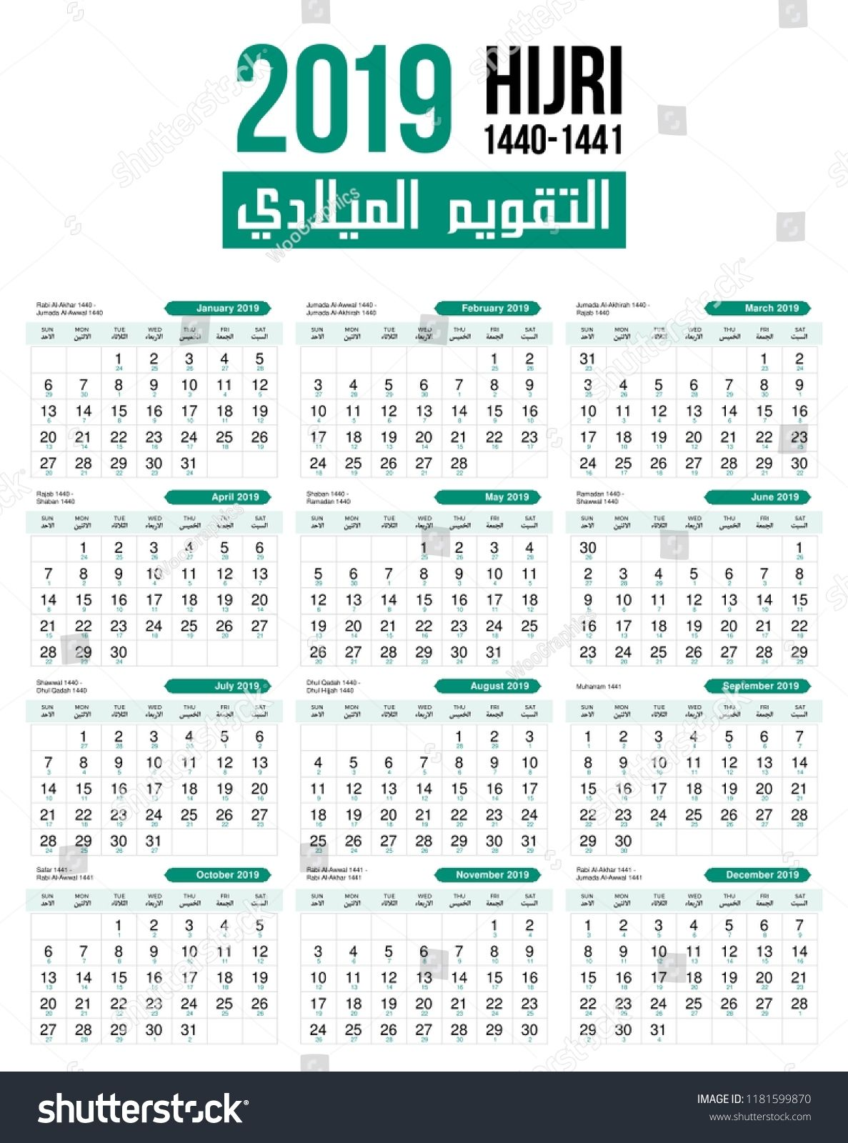 2019 Islamic Hijri Monthly Calendar Template Stock Vector Royalty Catch Monthly Calendar Template Calendar Template Calendar