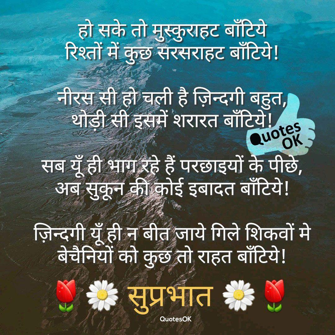 Hindi Quotes Status Suvichar Motivational Inspirational Good Morning Messag Good Morning Quotes Good Morning Friends Quotes Good Morning Beautiful Quotes