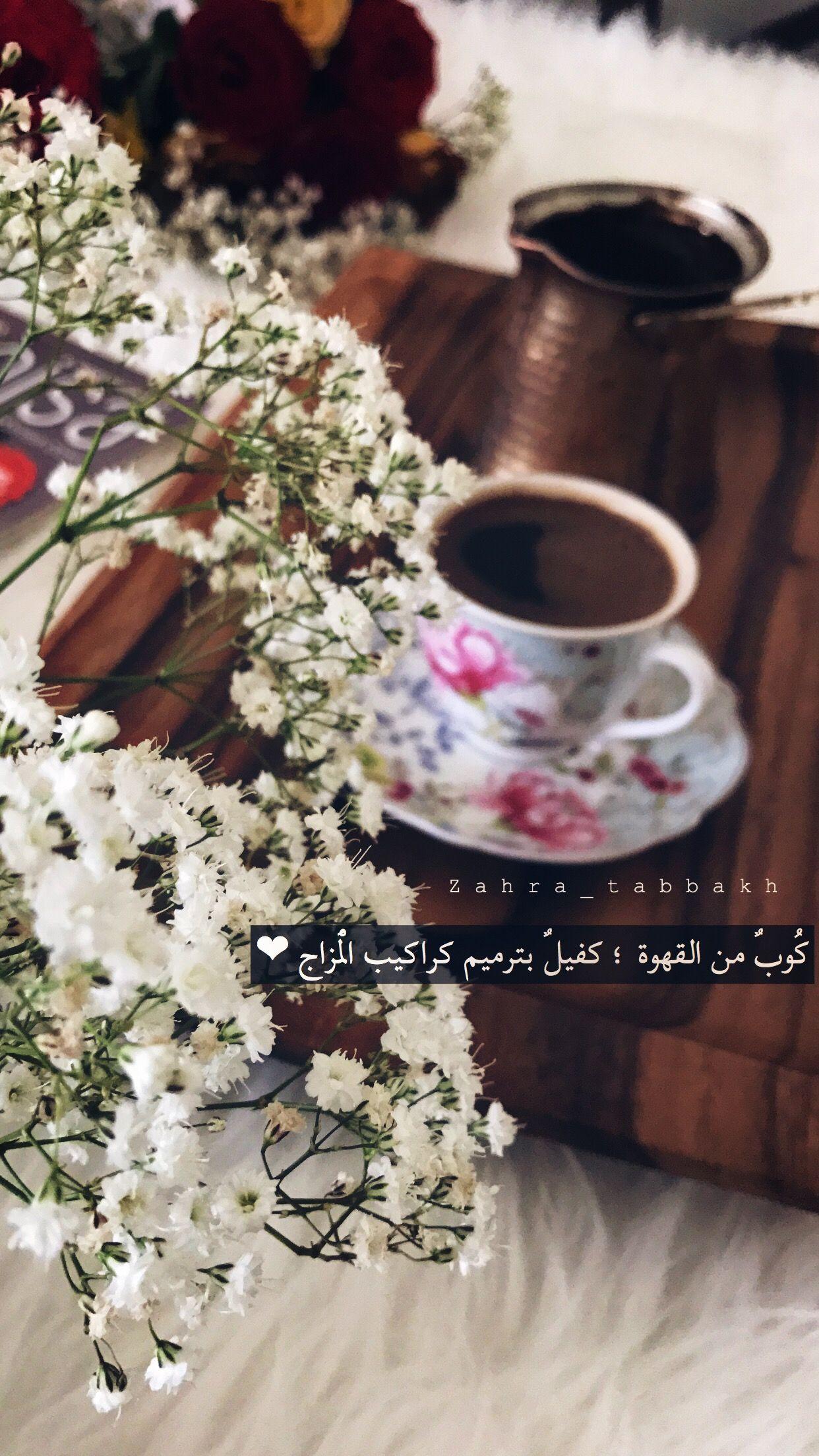 Pin By Zahra Tabbakh On Snaps Beautiful Words Winter Coats Women Beautiful