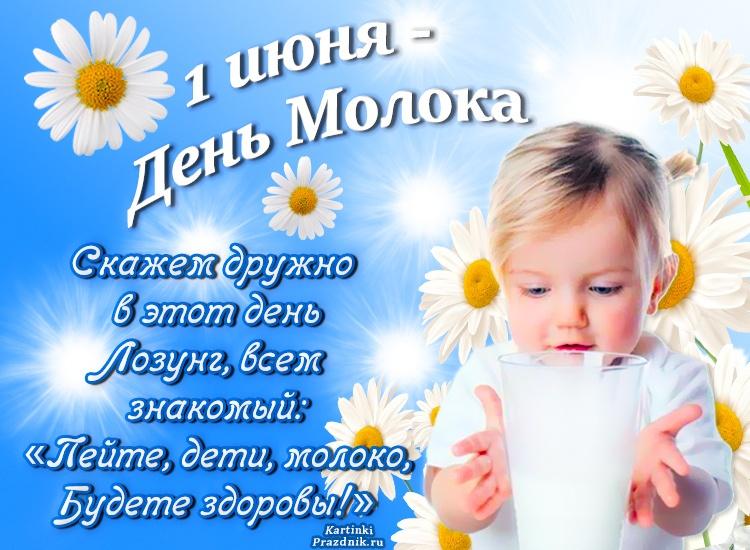 1 июня всемирный день молока открытка со стихами ⋆ в 2020 ...