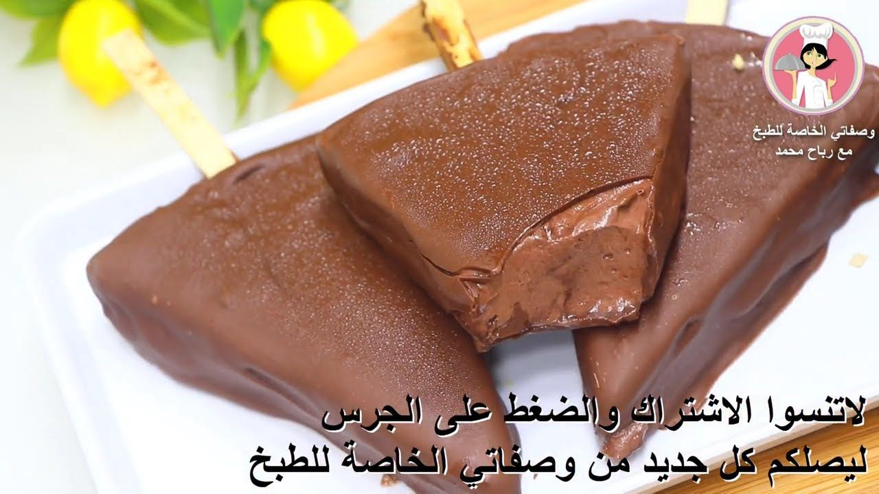 ايس كريم شوكولا مغطس بالشوكولا بدون مكنة بدون قوالب ب4 مكونات فقط والطعم رهيب اطيب من الجاهز مع رباح Youtube Chocolate Covered Ice Cream Cream