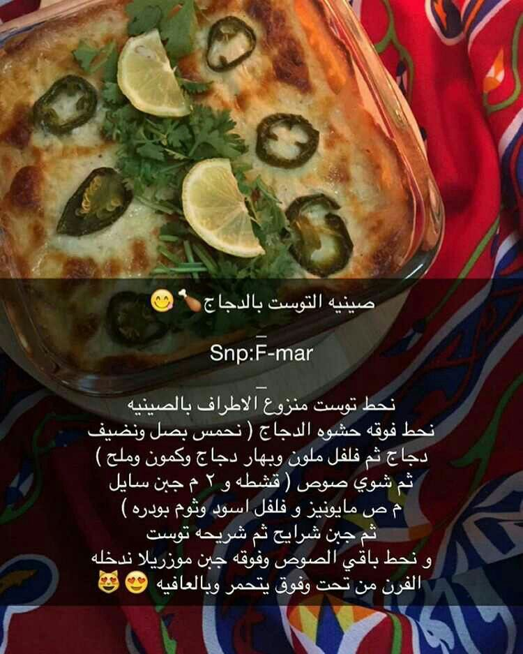 Pin By Mahassen Chahine On طبخات Food Lebanese Recipes Food Jala
