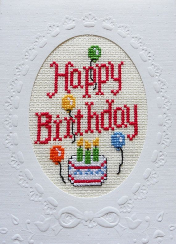 Вышивка крестом для открытки на день рождения, картинок приколов