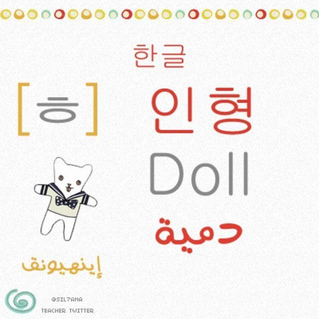 تعلم الكورية و الانجليزية On Instagram اللغة الكورية اللغة الانجليزية الحروف الكورية حرف ㅎ حرف من الحروف الكورية الساكنة 한국어 한국