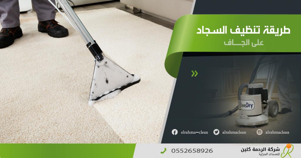 5 طرق سحريه في تنظيف السجاد على الناشف وهو مفروش في مكانه Home Appliances Home Cleaning