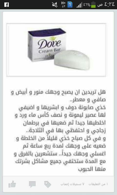 Pin By ياسمين حمد On وصفات طبيعية Pretty Skin Care Beauty Skin Care Routine Health Skin Care