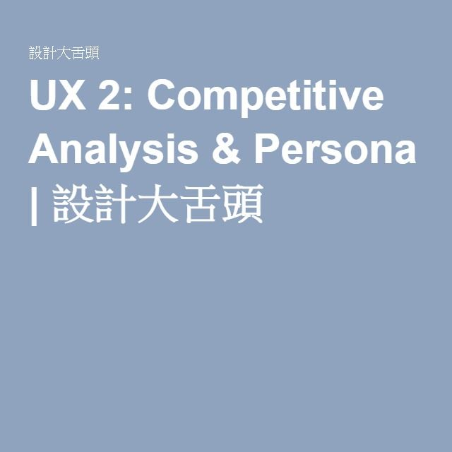 UX 2: Competitive Analysis & Persona | 設計大舌頭