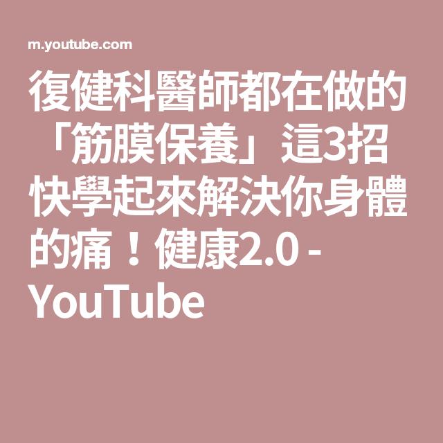復健科醫師都在做的 筋膜保養 這3招快學起來解決你身體的痛 健康2 0 Youtube Youtube Boarding Pass Mobile Boarding Pass