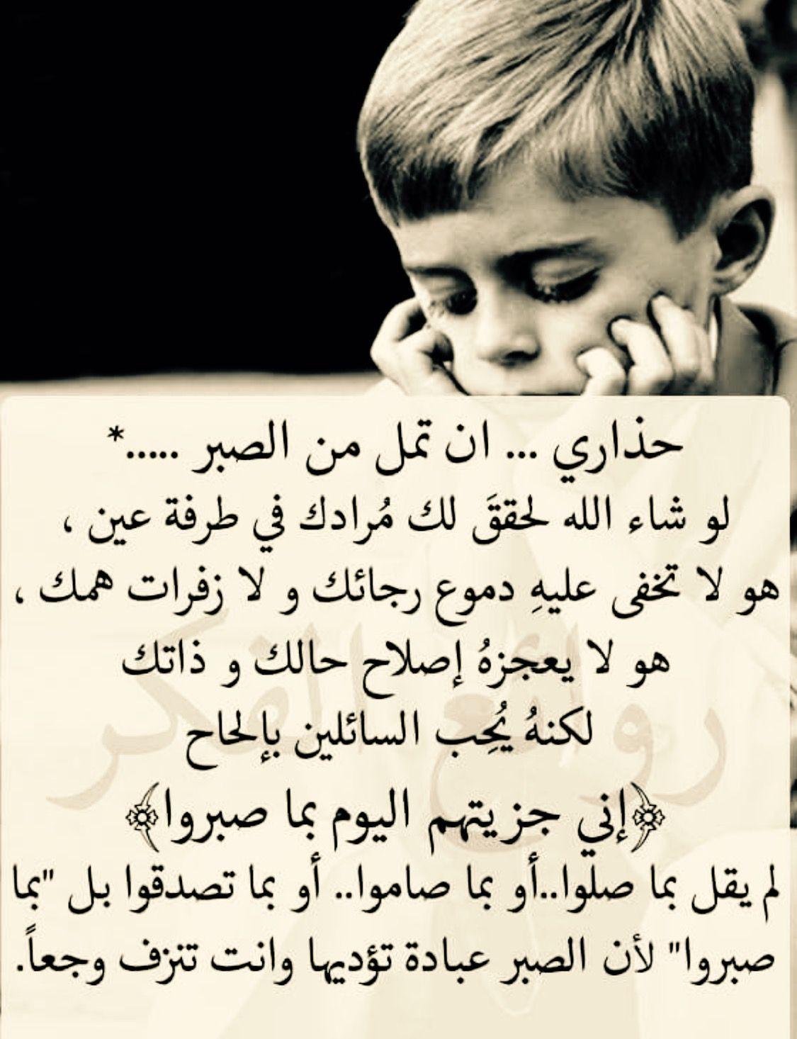 Desertrose و إ ذ ا نفذ الصبر مني سامحني يا ربي Cool Words Quran Quotes Thoughts Quotes