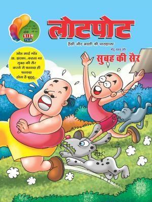 Lotpot Hindi : 2159, comic in Hindi by Mayapuri Group: Read