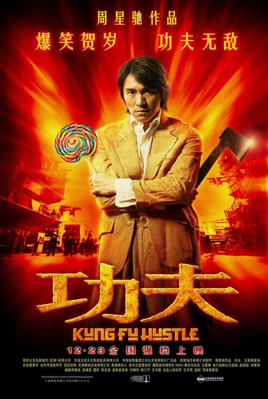Crazy Kung Fu Kung Fu Hustle Stephen Chow 2004 Kung Fu Hustle Hustle Movie Kung Fu Movies