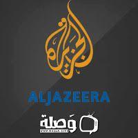 شاهد قناة الجزيرة الانجليزية بث مباشر بجودة عالية بدون تقطيع او تشويش طوال اليوم على مدار الساعة Aljazeera English Live Broadc School Logos Broadcast Cal Logo