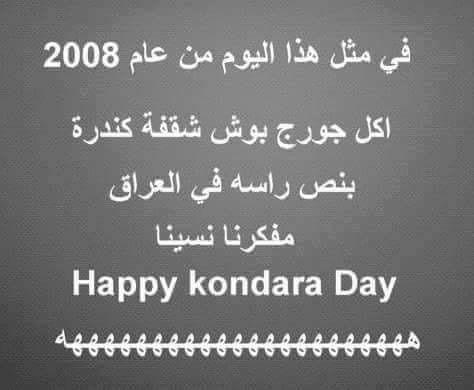 Pin By Wiam Kadde On Funny تحشيش Sayings Happy No Worries