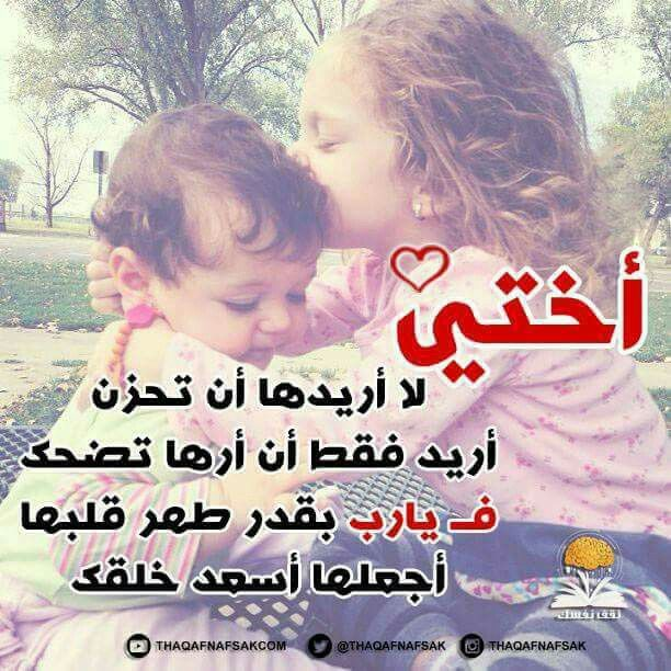 Pin By Mohamed Ali On الأخ الأخت الاخوة Sister Love Birthday Wishes Clip Art